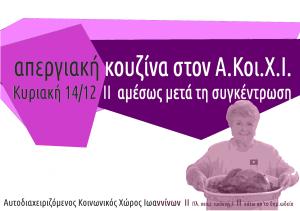 kouzina_steki_net