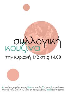 κουζινα1_2