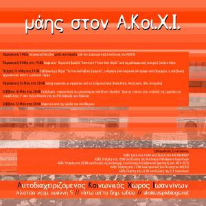 mahs_ston_akoixi_15