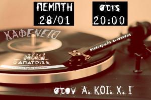 καφενειο 28-01-16 vinyl